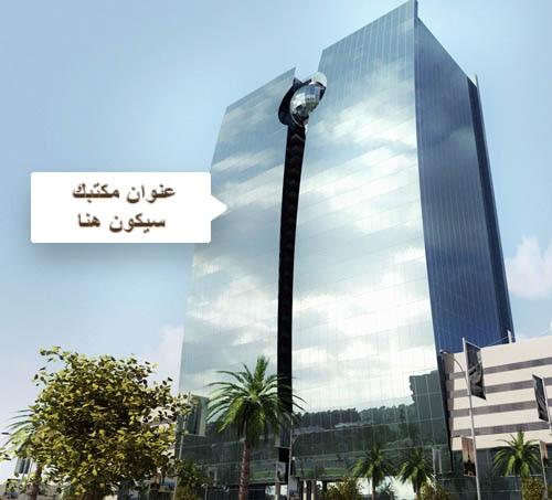 سيرفكورب برج طريق الملك